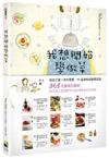 我想開始學做菜:給自己第一本料理書,99道美味經驗帶回家!