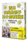 養出快樂的孩子比什麼都重要:吳鳳與孩子的分享教育