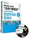 """跟李準基一起學習""""你好!韓國語""""第二冊(特別附贈李準基原聲錄音MP3)"""