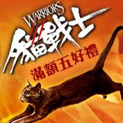 貓戰士嘉年華滿額五好禮