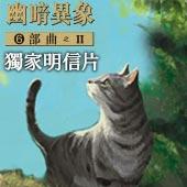 貓戰士六部曲幽暗異象之二