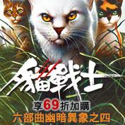 貓戰士:一條不能回頭的路