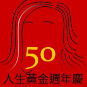 人生50黃金週年慶