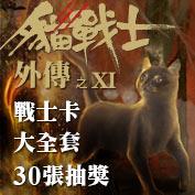 【抽獎】貓戰士外傳之十一:鷹翅的旅程