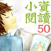 小資閱讀50曬書區