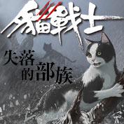 失落的貓戰士部族