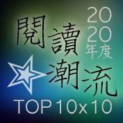 年度閱讀潮流TOP10x10