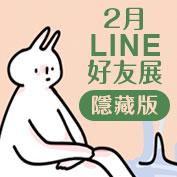 LINE好友展2月