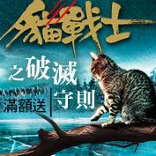 貓戰士之破滅守則【書展】