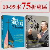 蕭祥修牧師之竭力愛神x看見榮耀【10-99本專區】