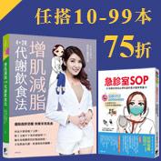 【10-99本專區】增肌減脂&急診室SOP
