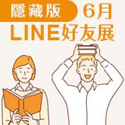 6月Line好友展