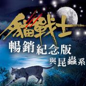貓戰士暢銷紀念版與昆蟲系