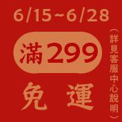 6/15-6/28全店滿299元免運