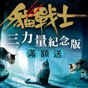貓戰士三力量紀念版
