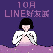 Line好友10月限定展