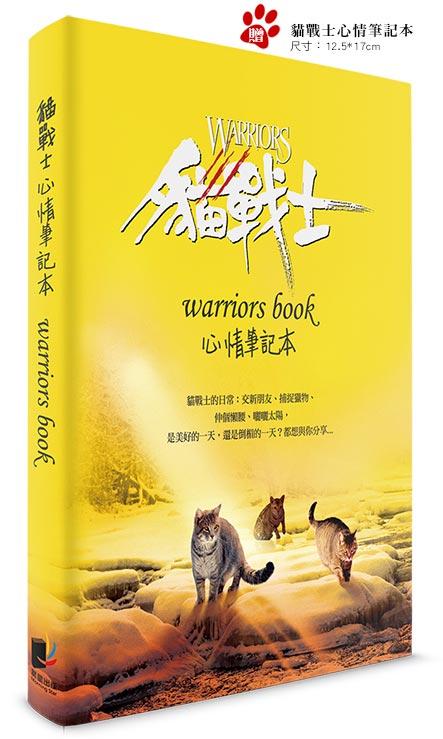 貓戰士心情筆記本