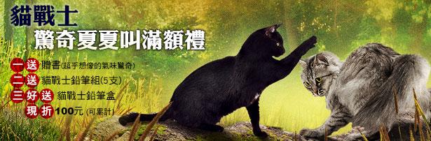 貓戰士驚奇夏夏叫滿額禮~哇!哇!哇!