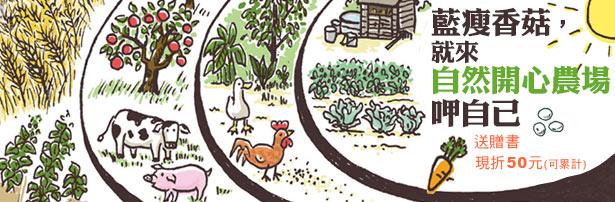 藍瘦香菇,就來自然開心農場呷自己