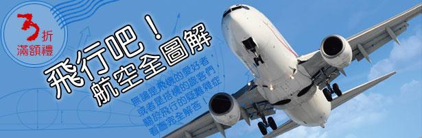 飛行吧!航空全圖解