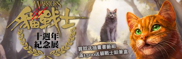 貓戰士十週年紀念展