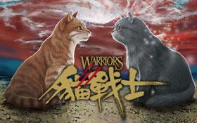 貓戰士的奇幻冒險