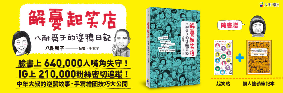 解憂起笑店:八耐舜子的塗鴉日記