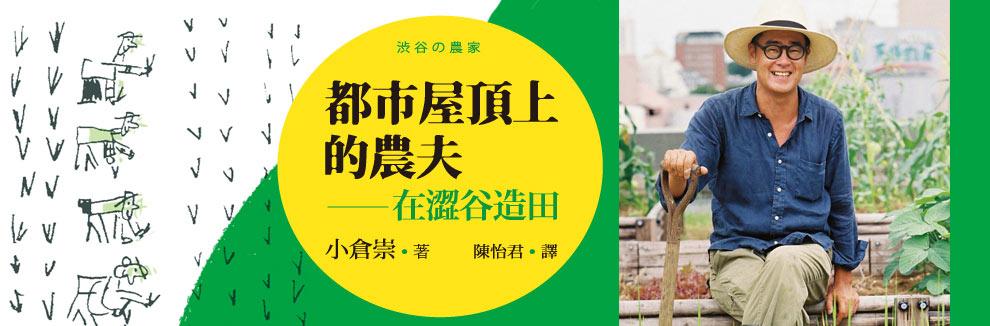 都市屋頂上的農夫-在澀谷造田