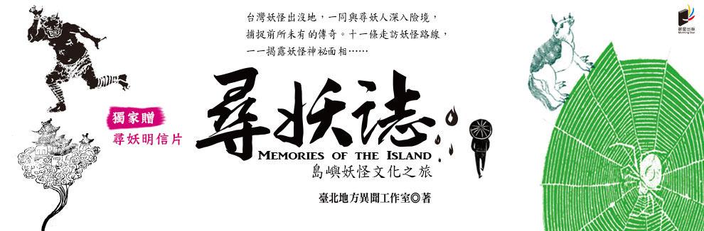 尋妖誌:島嶼妖怪文化之旅