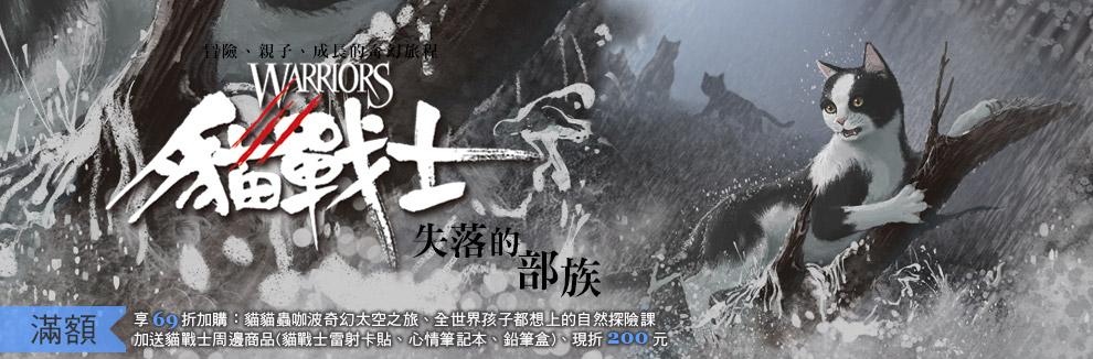 書展-失落的貓戰士部族
