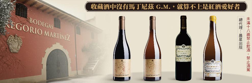 馬丁尼茲G.M.葡萄酒