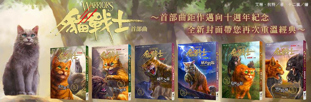 貓戰士十週年紀念版