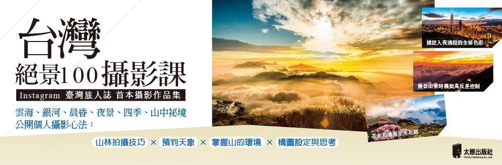 台灣絕景100攝影課