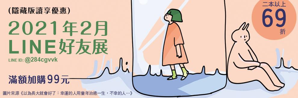 2月LINE好友展
