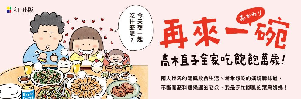 再來一碗:高木直子全家吃飽飽萬歲!
