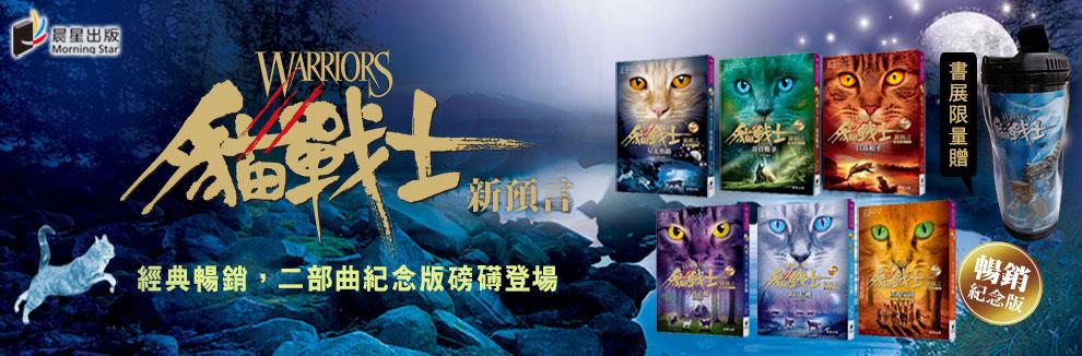 貓戰士暢銷紀念版-二部曲套書【限量贈水杯】