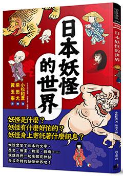 日本妖怪的世界