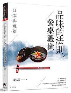 品味的法則‧餐桌禮儀──日本料理篇
