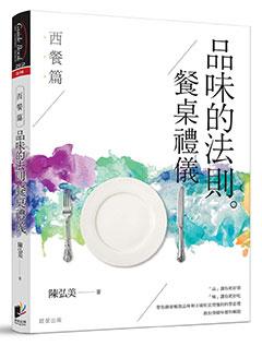 品味的法則‧餐桌禮儀──西餐篇