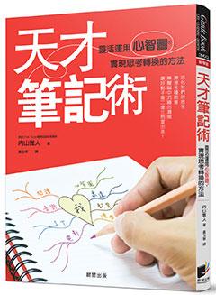 天才筆記術:靈活運用心智圖,實現思考轉換的方法