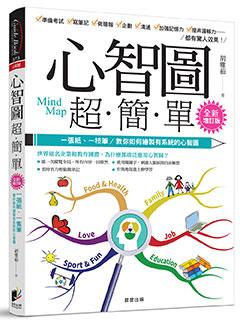 心智圖超簡單【全新增訂版】:一張紙、一枝筆,教你如何繪製有系統的心智圖