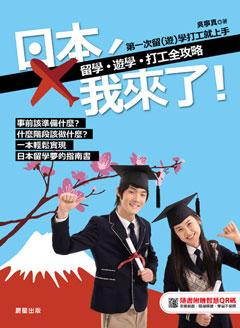 日本,我來了!留學、遊學、打工全攻略