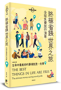 孤獨星球Lonely Planet終極省錢世界之旅:全球免費旅行清單