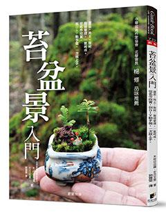苔盆景入門:選苔、用土、取材、栽培管理,一氣呵成。從名作欣賞,到DIY動手做,一次就上手。