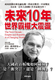 未來10年:世界霸權大震盪