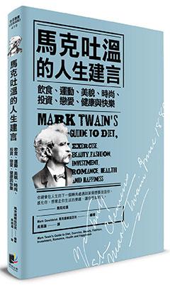 馬克吐溫的人生建言:飲食、運動、美貌、時尚、投資、戀愛、健康與快樂
