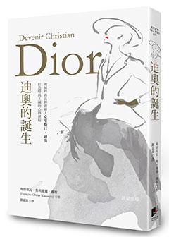 迪奧的誕生:揭開品牌創辦人克里斯汀‧迪奧打造時尚王國的傳奇故事