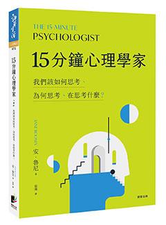 15分鐘心理學家:我們該如何思考、為何思考、在思考什麼?