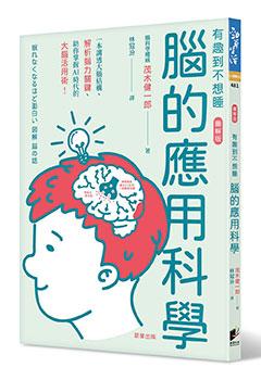 腦的應用科學:一本講透大腦結構、解析腦力關鍵、助你掌握AI時代的大腦活用術