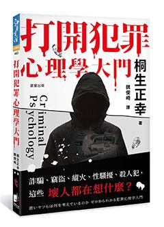 打開犯罪心理學大門:詐騙、竊盜、縱火、性騷擾、殺人犯,這些壞人都在想什麼?
